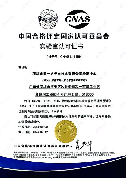China Shenzhen Tongyifang Optoelectronic Technology Co., Ltd. Certificações